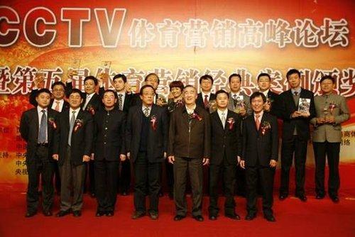 经典回顾:第5届CCTV体育营销经典案例颁奖礼