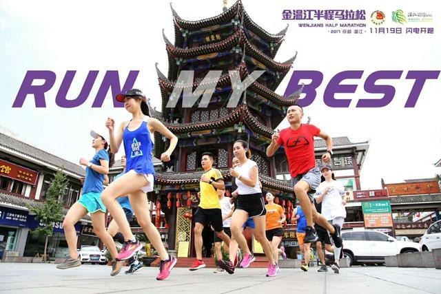金温江半程马拉松11月19日开跑 地铁直达起终点