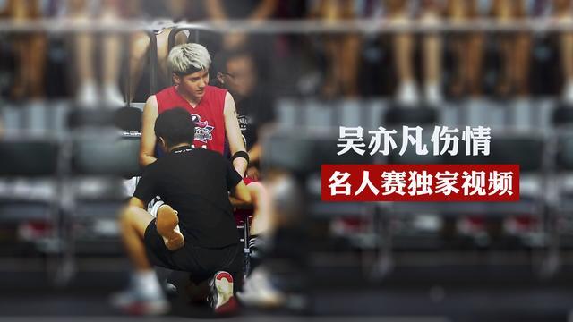 训练师曝吴亦凡腰伤超预期 打名人赛或有风险
