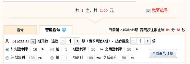 风清扬玩赚11选5追号方案 1月14日精选推荐