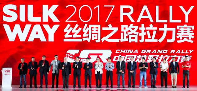 国际汽车拉力赛7月发车 中国境内赛段超一半