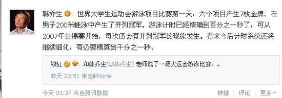 韩乔生:大运泳池现并列冠军 计时系统应改变