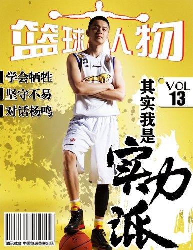 【篮球大人物】CBA第一帅哥:其实我是实力派
