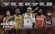 http://sports.qq.com/nbavideo/nbastarshow/