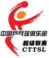 中国乒乓球俱乐部超级联赛