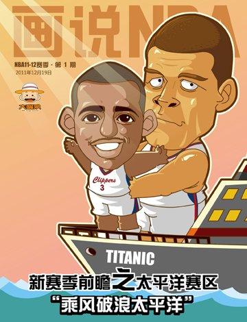 《画说NBA》第一期:乘风破浪太平洋