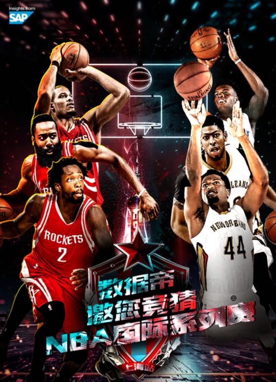 数据帝邀你竞猜nba中国赛 最终获奖名单公示