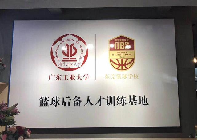 广东工大联手东莞篮球学校 训练基地正式启动