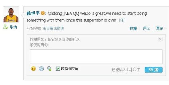 慈世平喜欢腾讯微博 许诺停赛期结束举办活动