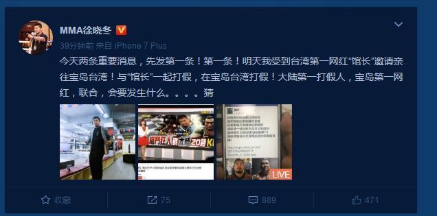 徐晓冬微博宣布最新动向 与宝岛网红联合打假