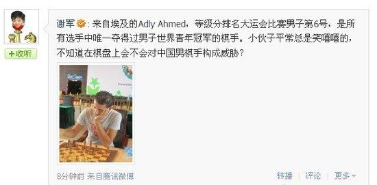 谢军微博分析国象男队对手 埃及选手构成威胁