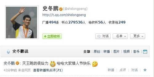 史冬鹏微博祝贺刘翔夺季军:天王跑的很给力