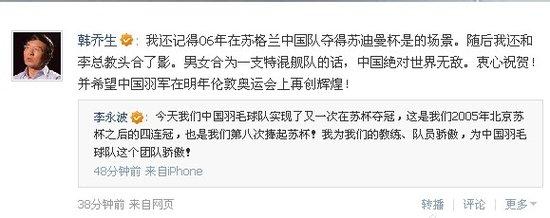 韩乔生:中国特混舰队无敌 期待伦敦再创辉煌