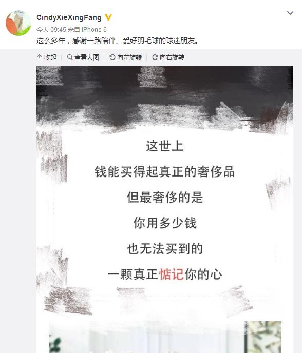 谢杏芳发文称金钱买不来真心 网友:别认输!
