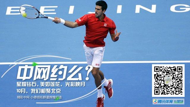 90后温网冠军问鼎中网男双冠军 夺生涯第4冠