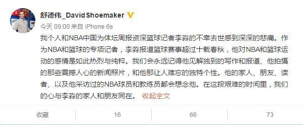 篮球记者家中不幸离世 篮协NBA中国均发唁电