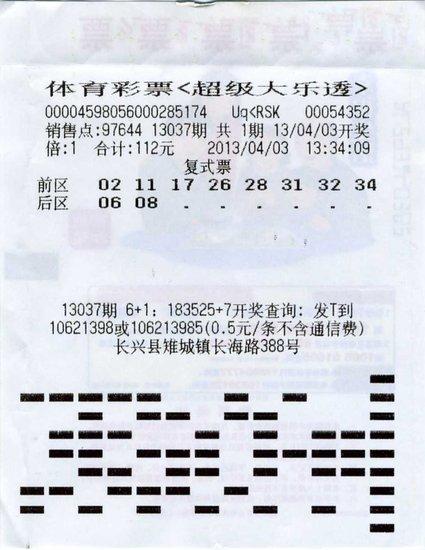 省下烟酒钱买彩票 彩友揽877万公开秘诀(图)
