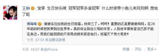 傅海峰28岁生日称最感谢母亲 林丹王琳送祝福