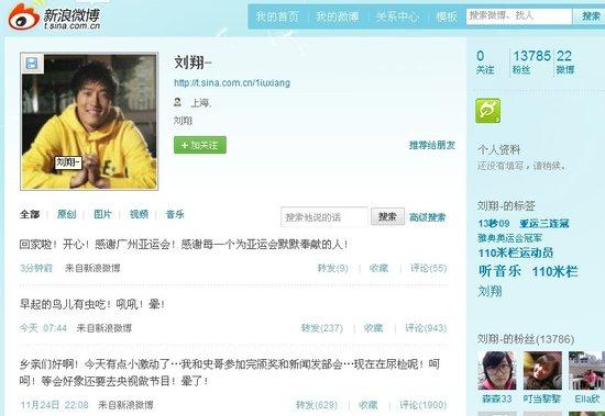 刘翔辟谣:只在腾讯开微博 新浪网易都是假的