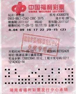 腾讯彩票 福彩 正文  9月13日,双色球第2011107期开奖,全国共中出一等