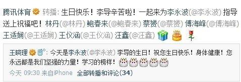 李永波生日同事弟子齐称:请带我们创更多辉煌