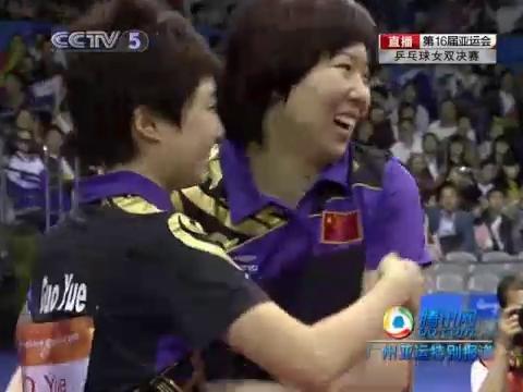 视频:乒球女双决赛 郭跃李晓霞一举摘金