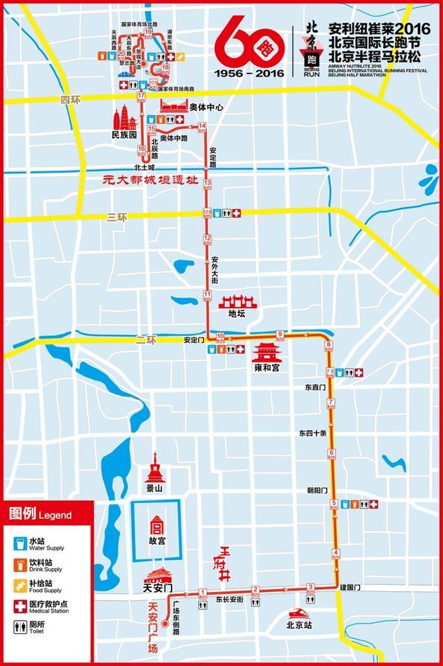 北京长跑节迎60周年庆 变身半马路线穿越鸟巢