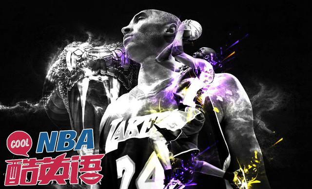 《NBA酷英语》:中国的小飞侠 美国的黑曼巴