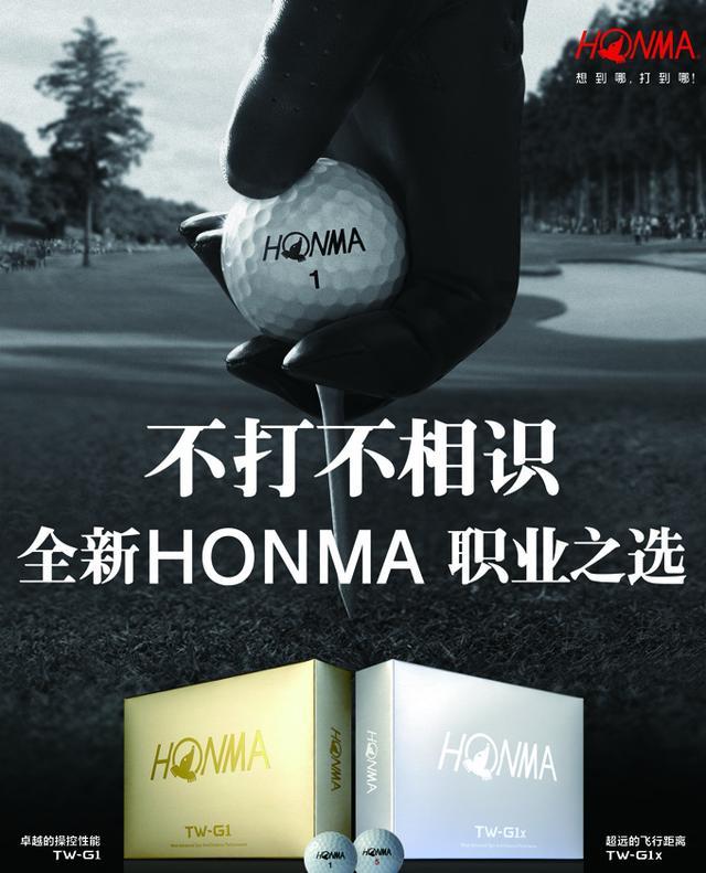 全新HONMA TW系列高尔夫尔夫球 全球同步上市