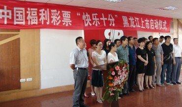 """黑龙江省福彩举行""""快乐十分""""上市启动仪式"""