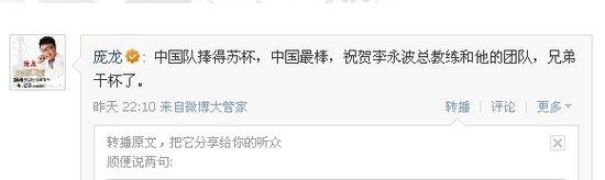 庞龙发微博祝贺中国再夺苏杯 国羽兄弟干杯了