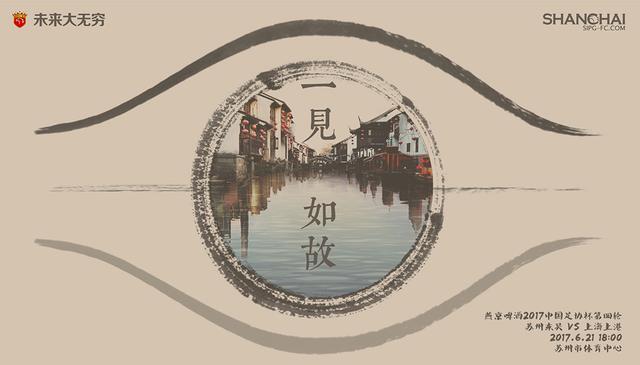 上港发布足协杯海报:地相邻人相亲 一见如故