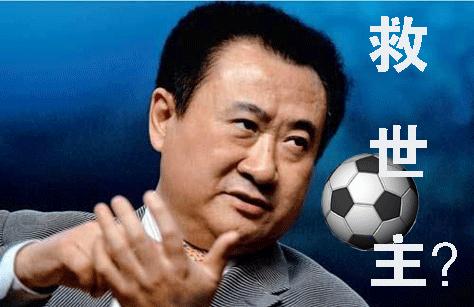 特评:王健林不是救世主 资金可控人不可控