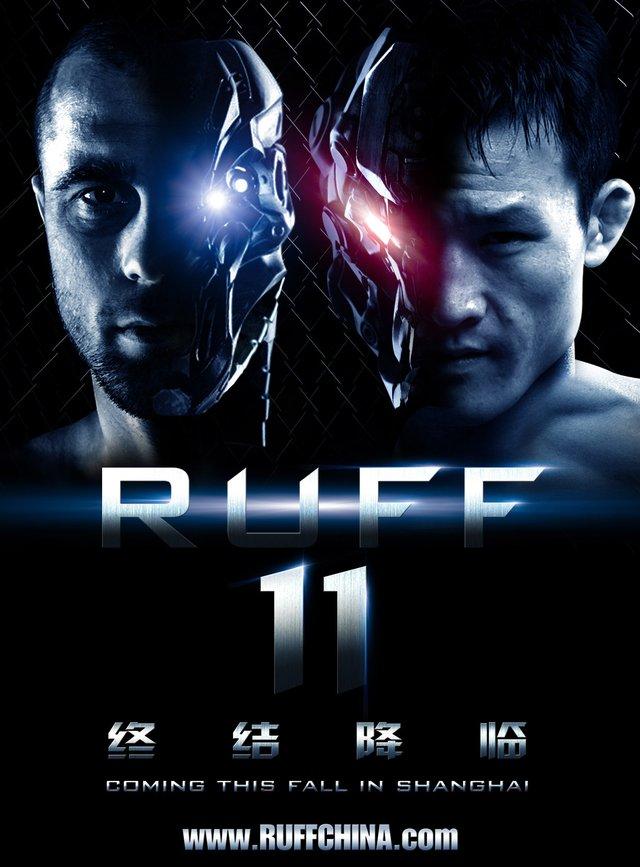 锐武终极格斗RUFF11终结降临 王冠欲创造不败