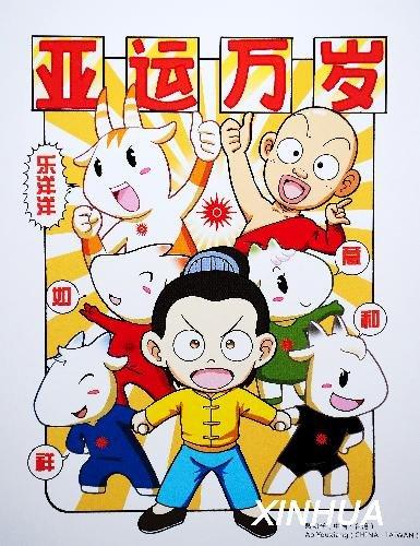 漫画亚运:《漫画亚运》画册首发仪式