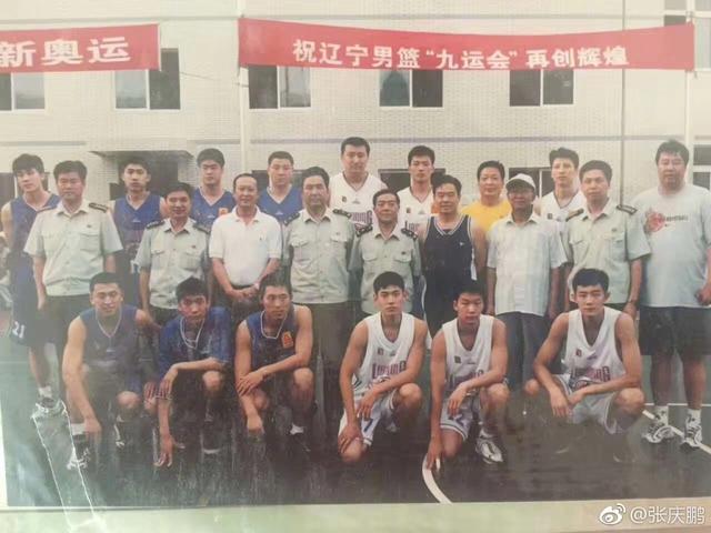 回忆杀!张庆鹏晒16年前老照片 祝贺辽宁夺冠