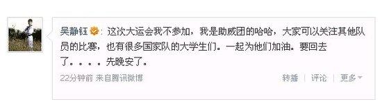 吴静钰:这次大运我只助威 一起为大学生加油