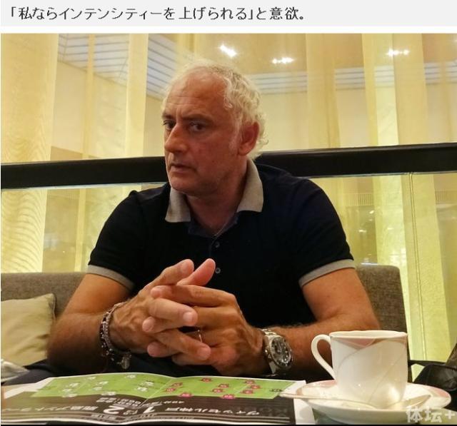 意甲主帅:不会为了钱来中国执教 更愿去日本