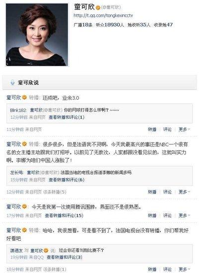 童可欣微访谈:因李娜泪流满面 遗憾错过刘翔