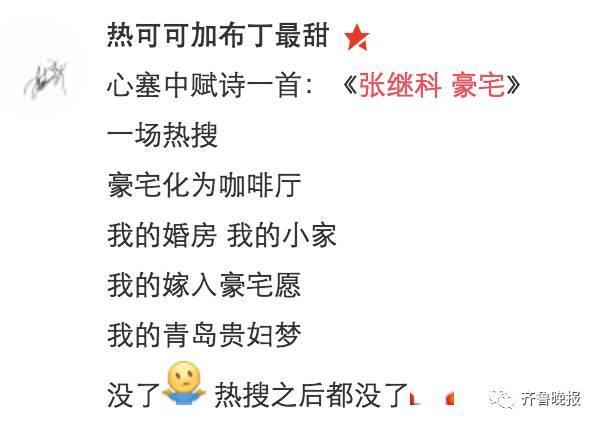 张继科600万豪宅闹乌龙 网友:迷妹痛失贵妇梦