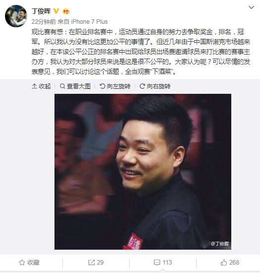 丁俊晖质疑排名赛公平性 称22年没拿过出场费