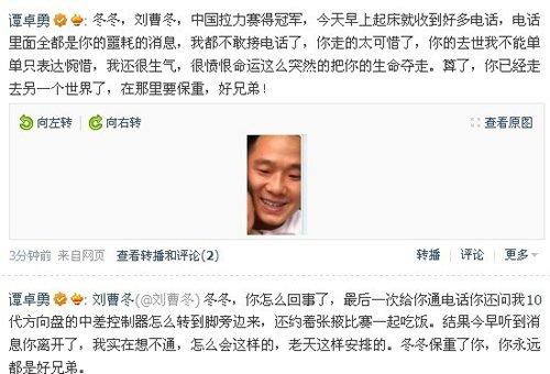 众星微博悼念拉力王 林志颖队友:哥们保重!