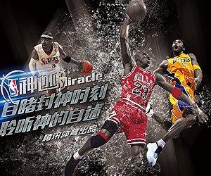 NBA神迹