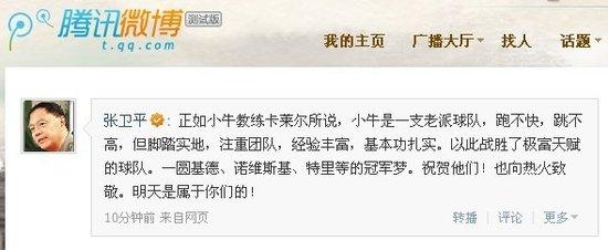张卫平微博:祝贺小牛! 明天是属于热火的