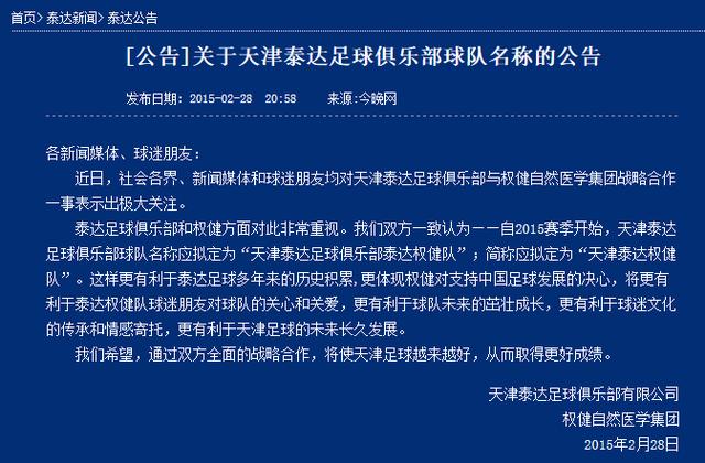 天津泰达官方宣布球队正式更名为泰达权健队