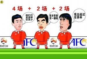 高洪波:中国球员最缺自信 亚洲杯是练兵场