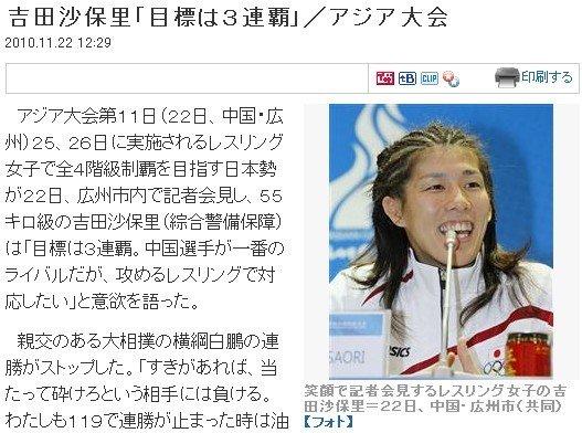 日本传奇女将豪言三连冠 欲与中国一决高下
