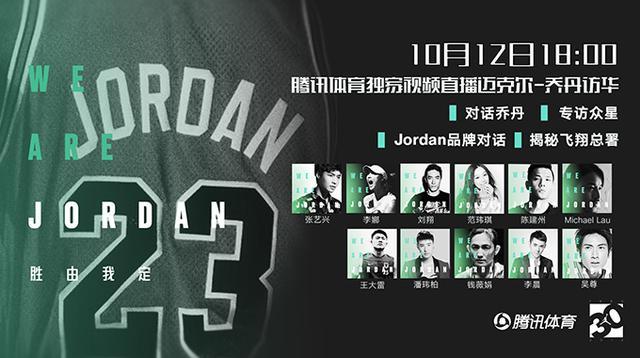 126213728 - 18時視頻播Air Jordan30周年慶典 騰訊獨傢對話喬丹