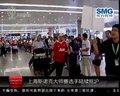视频:斯诺克上海大师赛将战 选手纷纷抵达