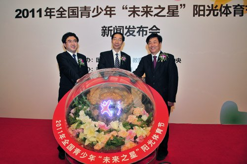 """""""未来之星""""阳光体育节新闻发布会在京举行"""